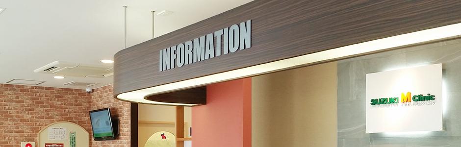 すずきメディカルクリニック | 三重県鈴鹿市の下肢静脈瘤治療、血管外科、内科、外科