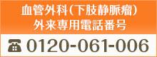 血管外科外来予約専用電話0120-061-006