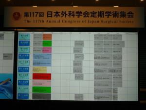 第117回日本外科学会