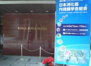 第93回日本消化器内視鏡学会総会