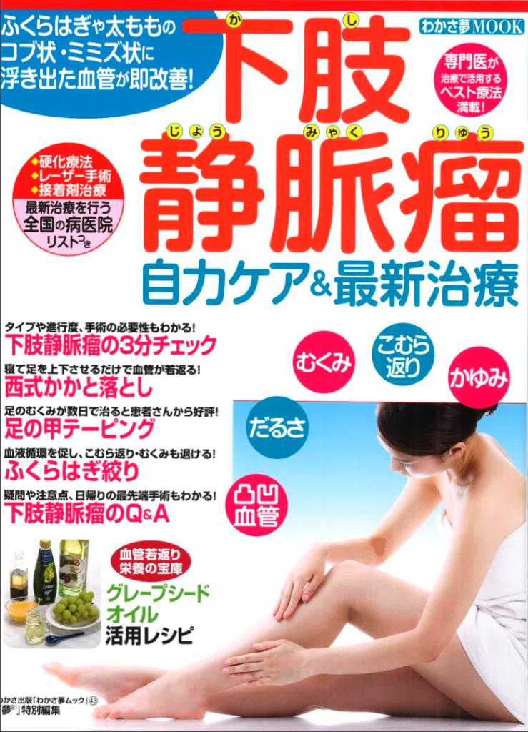 「下肢静脈瘤治療~自力ケア&最新治療~」表紙