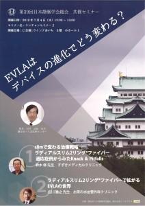 第39回日本静脈学会総会